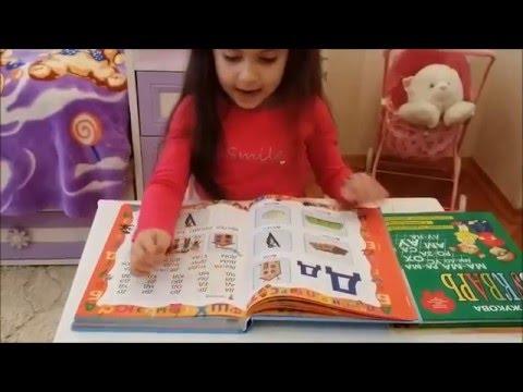 Книги для детей 5-6 лет. Подготовка к школе дошколят. Видео для детей.