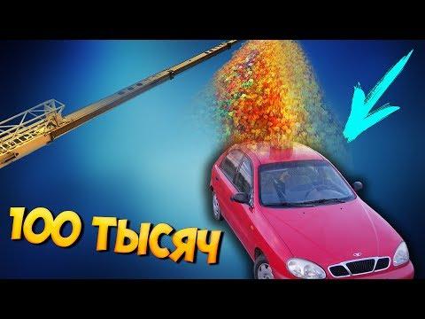 ЧТО ЕСЛИ СБРОСИТЬ на мою машину 100 ТЫСЯЧ ОРБИЗОВ ?! ЧТО-ТО ПОШЛО НЕ ТАК...