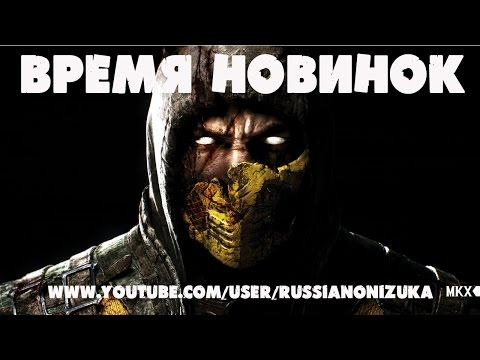 Mortal Kombat X (Обзор PC версии)