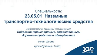23.05.01 НАЗЕМНЫЕ ТРАНСПОРТНО-ТЕХНОЛОГИЧЕСКИЕ СРЕДСТВА
