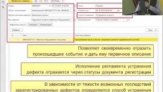 Организация эффективной системы управления ремонтной деятельностью с использованием