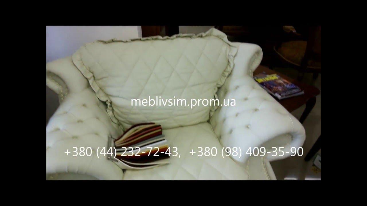 Итальянские стулья, консоли, столы и комоды для гостиной Киев .