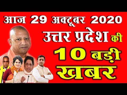 Up newsUP की 10 सुपर फास्ट खबरें |Yogi Aditiyanath ,Akhilesh Yadav | UP KI Taja Khabren | MobileNews