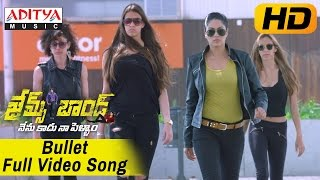 Bullet Full Video Song - James Bond Video Songs - Allari Naresh, Sakshi Chowdary