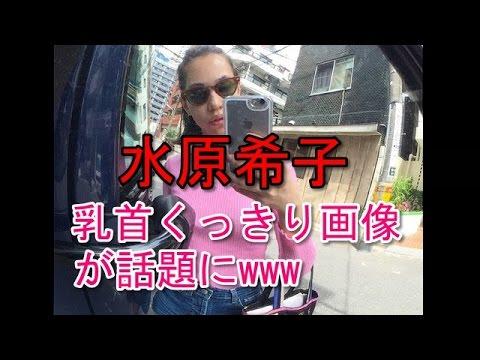 水原希子、インスタグラムの乳首くっきり画像が話題!! CM付