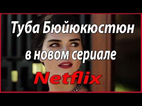 Обтягивающее платье турецкий сериал на русском языке