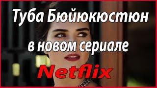Туба Бюйюкюстюн в новом сериале Netflix #звезды турецкого кино