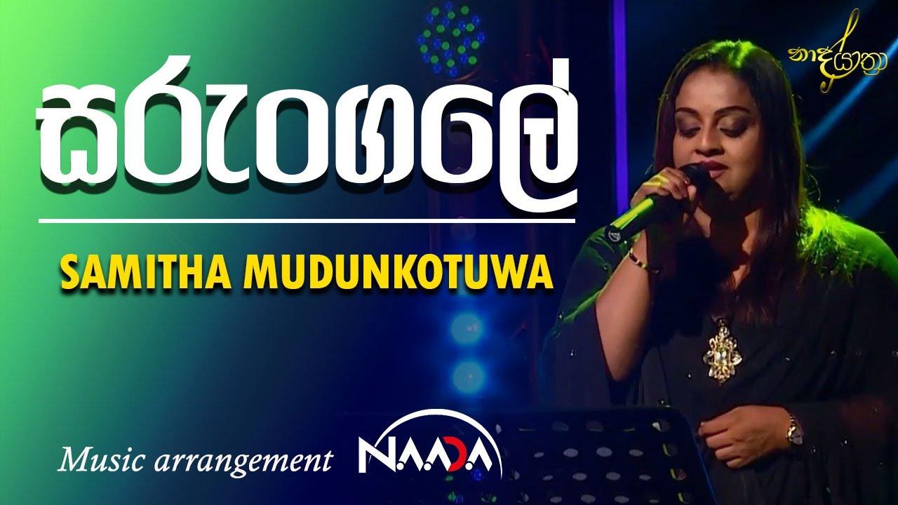 Download NAADA - Sarungale Waral Sale (සරුංගලේ වරල් සැලේ) Cover By Samitha Mudunkotuwa