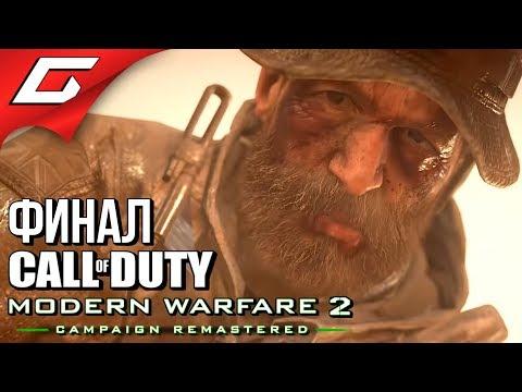 CALL Of DUTY: Modern Warfare 2 - Remastered ➤ Прохождение #4 ➤ МЕРЗКАЯ КРЫСА [Финал\Концовка]