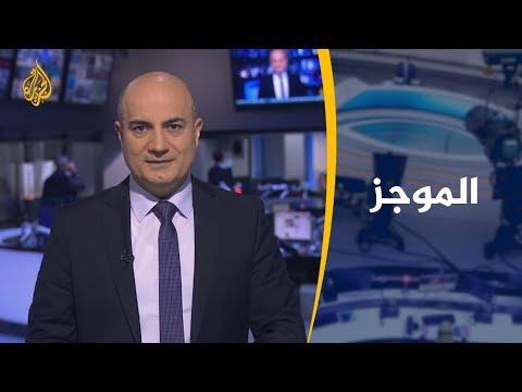 موجز الأخبار - العاشرة مساء (16/01/2020)
