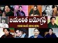 జయలలిత  బయోగ్రఫీ | Jayalalithaa Biography