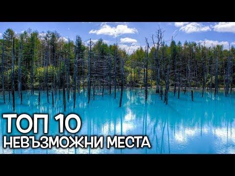 ТОП 10 НЕВЪЗМОЖНИ МЕСТА НА ЗЕМЯТА, КОИТО ОБАЧЕ СЪЩЕСТВУВАТ