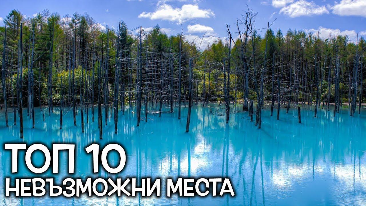 Топ 10 Невъзможни места на Земята, които съществуват
