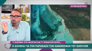 Survivor:Η αλήθεια για την παραβίαση των κανονισμών από τον Αλέξη και τον Κρις | Ευτυχείτε! |OPEN TV