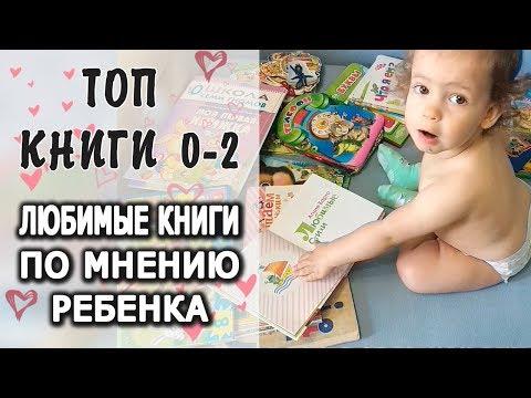 ТОП книг 0-1,5 года 📚 Книжный обзор РЕБЕНКА 👶 Ребенок читает любимые книги