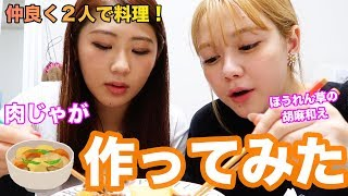 #西野未姫 #村重杏奈 #料理 #AKB48 #HKT48 #家で一緒にやってみよう.
