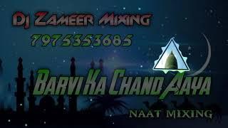 Barvi ka Chand aaya DJ new naat mixing DJ zameer mixing