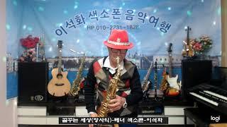 꿈꾸는 세상(장사익) / 테너 색소폰 / 이석화