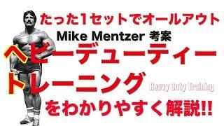【筋トレ】ヘビーデューティートレーニング(Mike Mentzer考案)をわかりやすく解説!