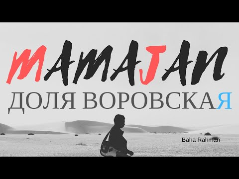 AXROR ADHAM DOLYA VOROVSKAYA \u0026 MAMA