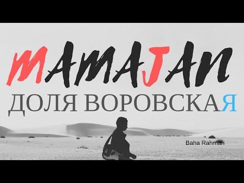AXROR / ADHAM DOLYA VOROVSKAYA & MAMA