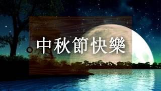 中秋MASHUP - 好久不見 x 月亮代表我的心