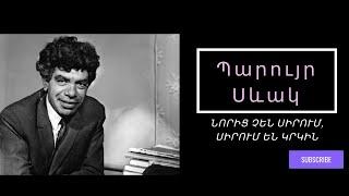Պարույր Սևակ - ՆՈՐԻՑ ՉԵՆ ՍԻՐՈՒՄ, ՍԻՐՈՒՄ ԵՆ ԿՐԿԻՆ Կարդում է ՝ Աննա Ղահրամանյանը Paruyr Sevak- Noric chen sirum Այդ ո՞վ է ասել՝ նորից են ...