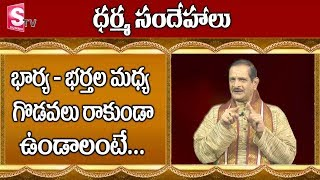 What kind of Relationship between Husband and Wife? || Dharma Sandehalu || SumanTV