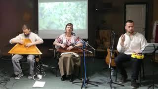 Стёжера – Старинные песни (live @ Фолк в Музее, Кострома, 14.03.2020)