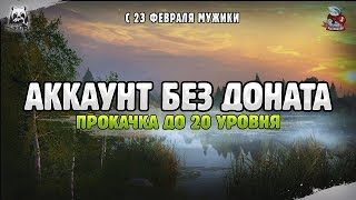 Прокачування без доната. 20 лвл в Російська рибалка 4