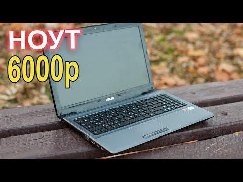 Ноутбук за 6000 руб с Авито