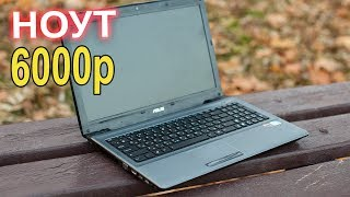 видео ноутбук до 7000 грн