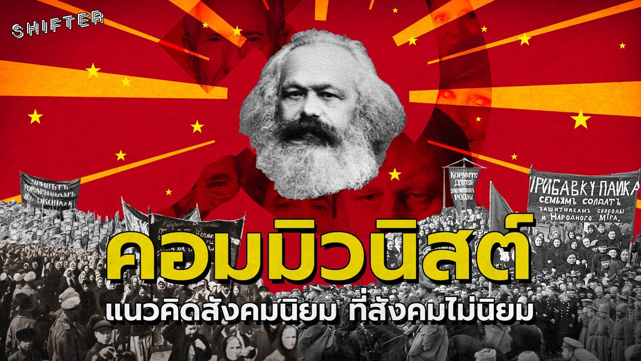 คอมมิวนิสต์: แนวคิดสังคมนิยม ที่สังคมไม่นิยม