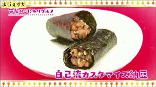 無添加にこだわるねんさんのカスタマイズ納豆の作り方紹介です.