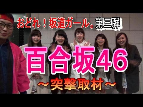 【乃木坂46 踊ってみた】百合坂46に突撃取材!!おどれ!坂道ガール。【第三弾】