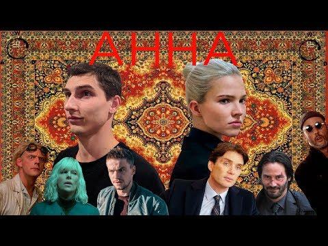 Обзор на фильм Анна