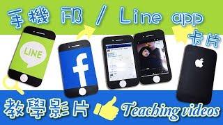 【教學影片/Tutorial】手機FB/LINE  app卡片