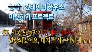 #5. 농막 만들기가 컨테이너하우스 프로젝트로 / 양평…