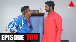 Ras - Epiosde 109 | 27th July 2020 | Sirasa TV Thumbnail