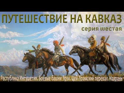 Путешествие на Кавказ. Серия шестая. Ингушетия. Боевые башни Эрзи. Цей-Лоамский перевал. Назрань