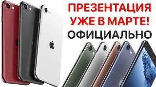 Apple слила iPhone 9 : дата выхода, цена, дизайн, характеристики ! Это iPhone SE 2