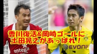 香川復活ゴール&岡崎2ゴールに土田晃之も あっぱれ!と喜んでいます。 ...