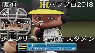 【先発】阪神:藤浪 ソフトバンク:バンデンハーク 阪神タイガースに入...