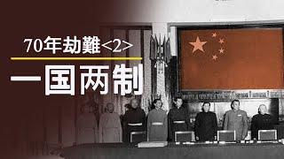 """70年民族劫難《二》最早的一國兩制在西藏""""平叛""""中結束""""三年自然災害""""的慘劇與周恩來銷毀證據历史上的今天20191001第376期"""