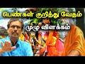 polizhan explains  manusmriti, manu dharmam and women tamil news