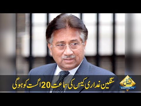 CapitalTV; Musharraf treason case: Special court to resume hearing on August 20