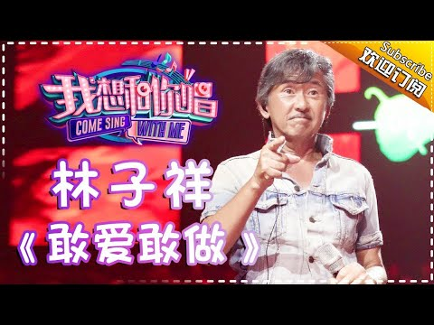 Come Sing With Me S02:George Lam《敢爱敢做》Ep.10 Single【I Am A Singer Official Channel】
