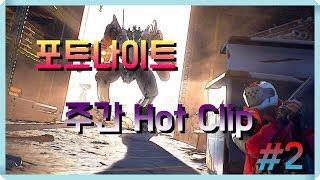 [Fortnite Hot Clip] #2 나는 포트나이트 한다!