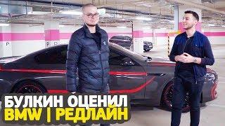 БУЛКИН ОЦЕНИВАЕТ BMW l REDLINE