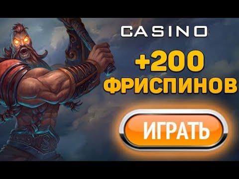 Бездепозитные бонусы за регистрацию с выводом денег - Лучшие казино онлайн. 200+ фриспинов.